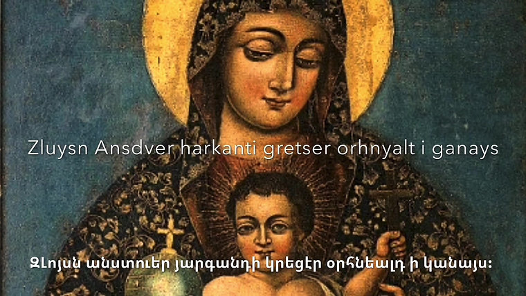 Armenian Orthodox Chants