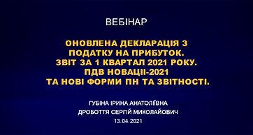 Оновлена декларація з податку на прибуток. Звіт за 1 квартал 2021 року. ПДВ новаціі-2021 та нові форми ПН та звітності.