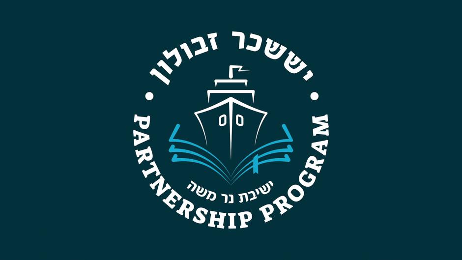 Yissachor Zevulun Video