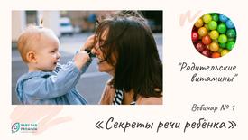 Вебинар 1. «Секреты речи ребёнка»