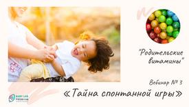 """Вебинар 3. """"Тайна спонтанной игры"""""""