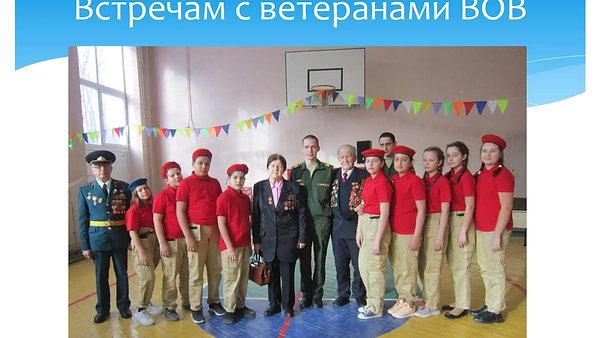 Юнармейцы МБОУ СОШ №19