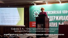 Конференция_май_2018_СПб