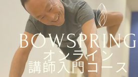 BOWSPRING講師入門予告編