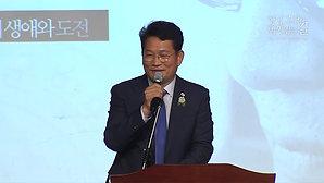 송영길 국회의원 축사