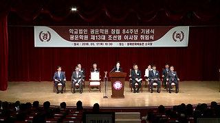 조선영이사장취임사