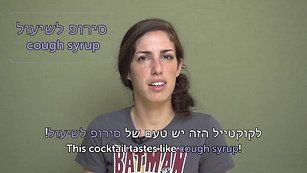 Weekly Hebrew Words with Yaara -  Medicine [720p]