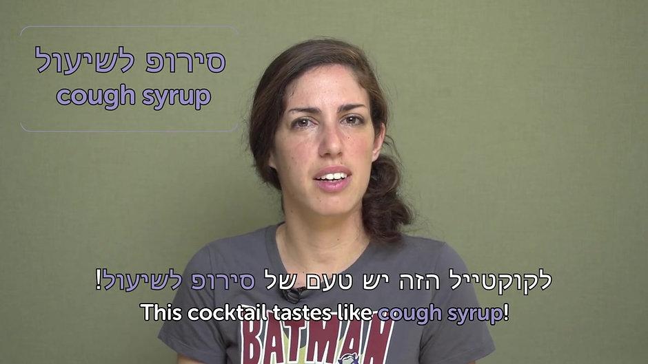 Shalom 2 - Unit 4