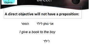 To אֶת  or not to אֶת