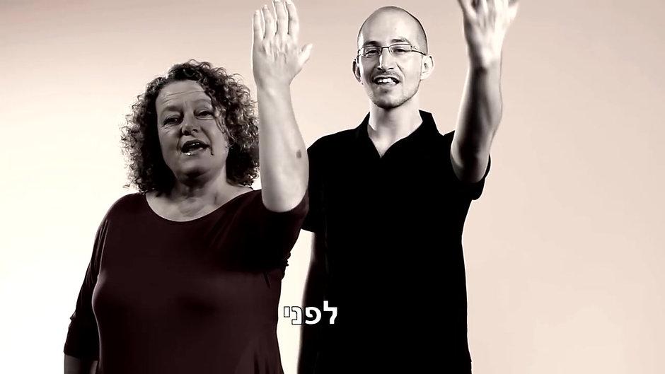 Shalom 4 - Unit 2