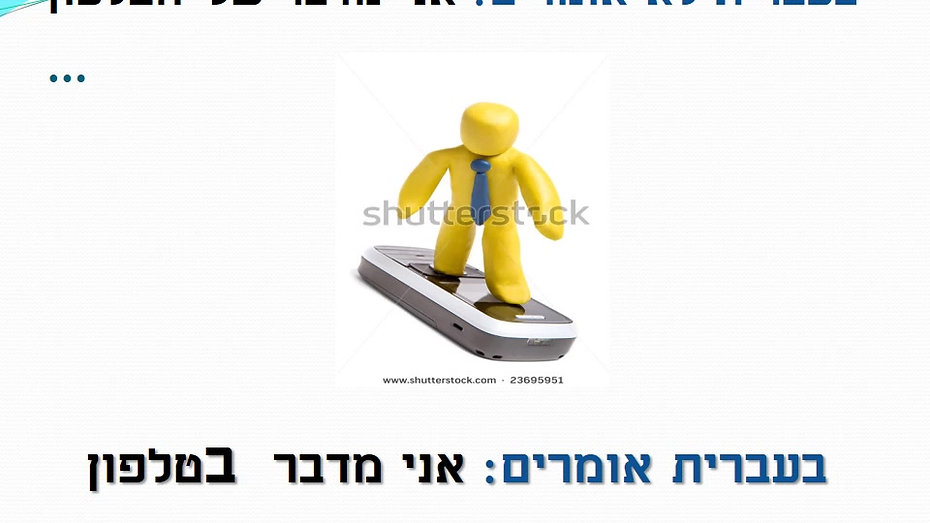 Shalom 1 - Unit 5