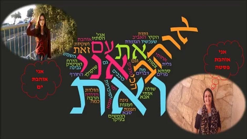 Shalom 1 - Unit 4