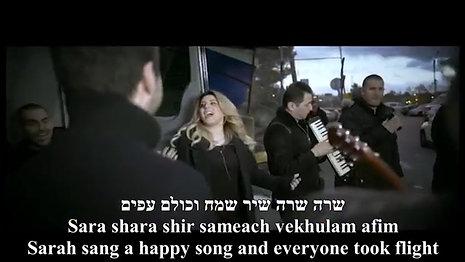 Sara Shara Shir Sameakh-Sarah Sang a Happy Song-Sarit Hadad-English+Hebrew Lyrics-שרית חדד-שרה שרה