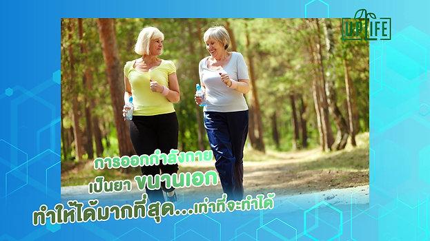 การออกกำลังกาย เป็นยาขนานเอก ที่คนเป็นเบาหวานต้องปฏิบัติอย่างสม่ำเสมอ