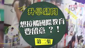 【升學顧問第二集】想接觸國際教育要留意 ?!