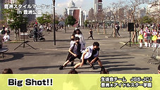 07 生徒会BigShot