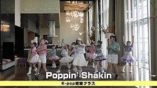 Poppin'Shakin'/NiziU