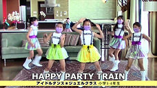 HAPPY PARTY TRAIN/ラブライブ サンシャイン