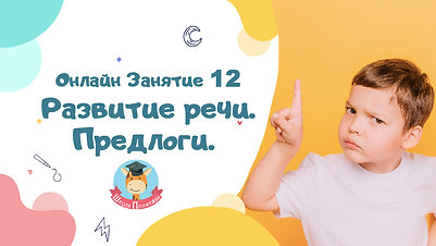 Занятие 12