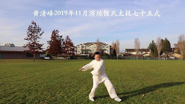 Jeff Huang-TaiJi-2019