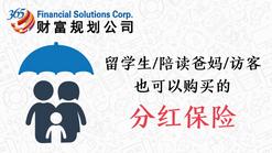 留学生/陪读爸妈/访客也可以购买的分红保险