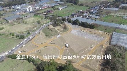 大塚古墳歴史公園