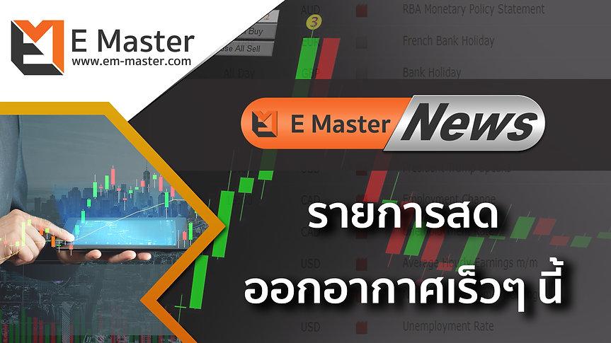 E Master News