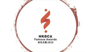 HKBCA RPET Award