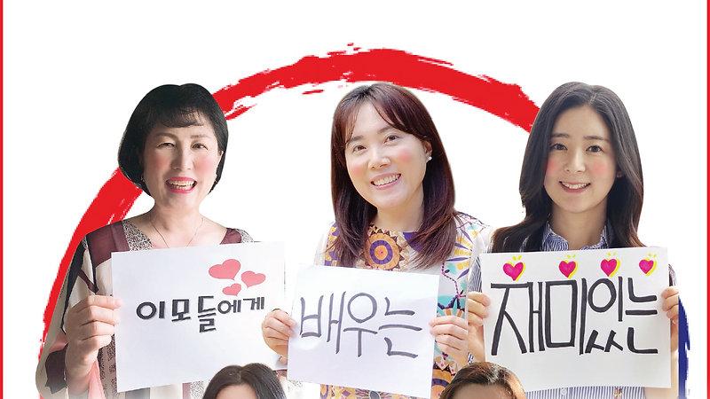 이모쌤과 한국어 배워요