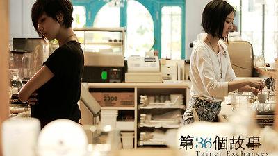 《第36個故事》預告|Taipei Exchanges - Trailer