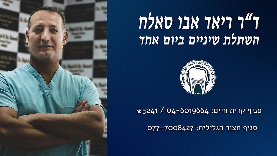 Dr. Riad Abu Saleh