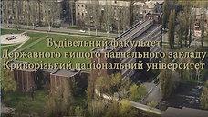 Будівельний факультет КНУ