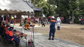 文化財消防訓練