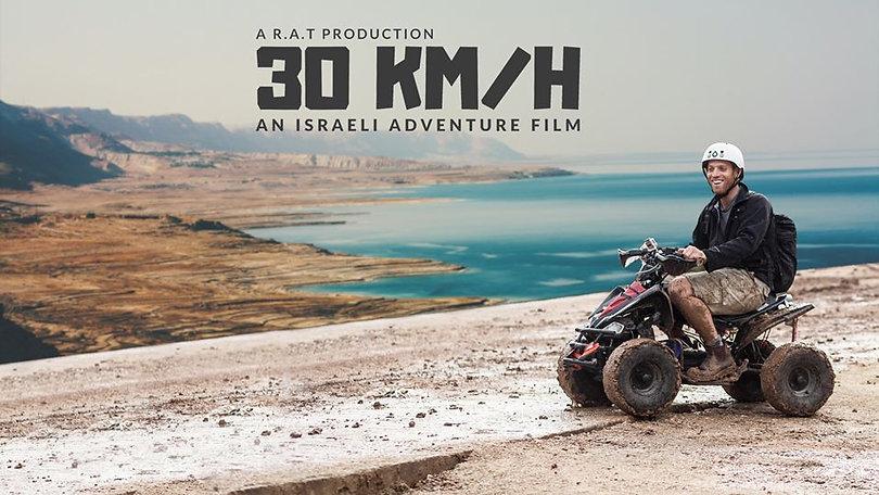 30 KMH - An Israeli Adventure Film
