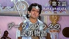 マハーバーラタ 第02話「デーヴァヴラタの武勇物語」