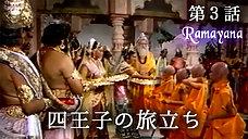 ラーマーヤナ 第03話「四王子の旅立ち」