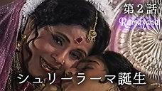 ラーマーヤナ 第02話「シュリーラーマ誕生」