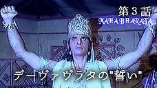 マハーバーラタ 第03話「デーヴァヴラタの誓い」
