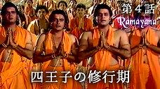 ラーマーヤナ 第04話「四王子の修行期」