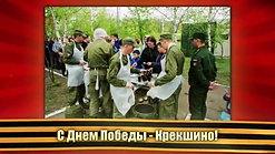 С Днем Победы Крёкшино!