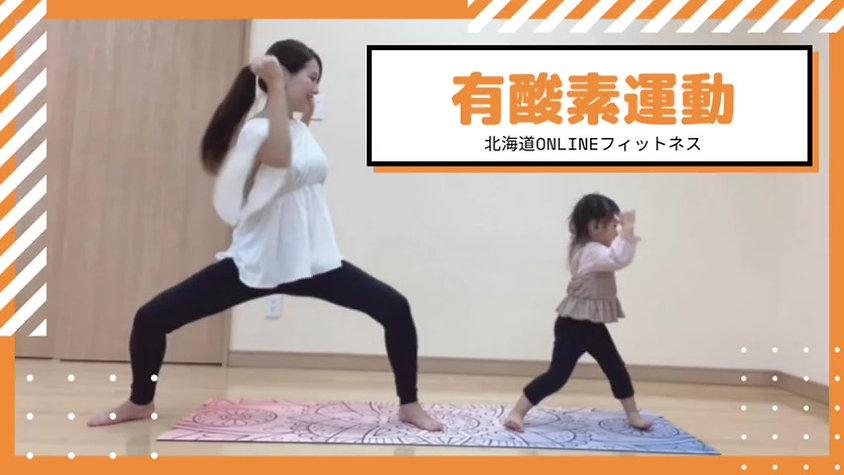 親子で楽しく有酸素運動