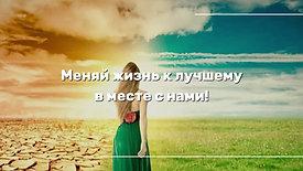 Будь успешной и красивой
