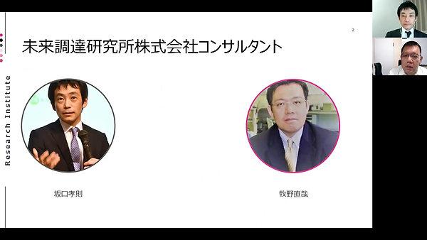 コンサルティング説明会
