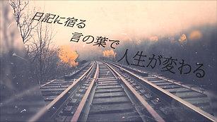 朗読劇「拝啓、未来から...」予告