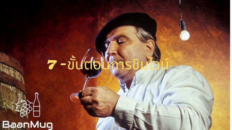 7 ขั้นตอนในการชิมไวน์