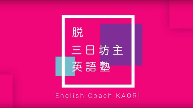 英語コーチ香央里 公式チャンネル