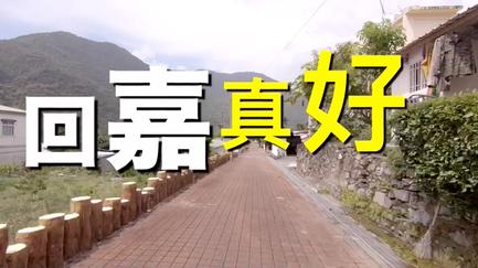 2019-台東短宣志工服務隊