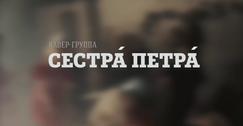 "Кавер-группа ""Сестра Петра"""