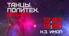 """Танцевальный фестиваль """"POLYDANCE"""""""