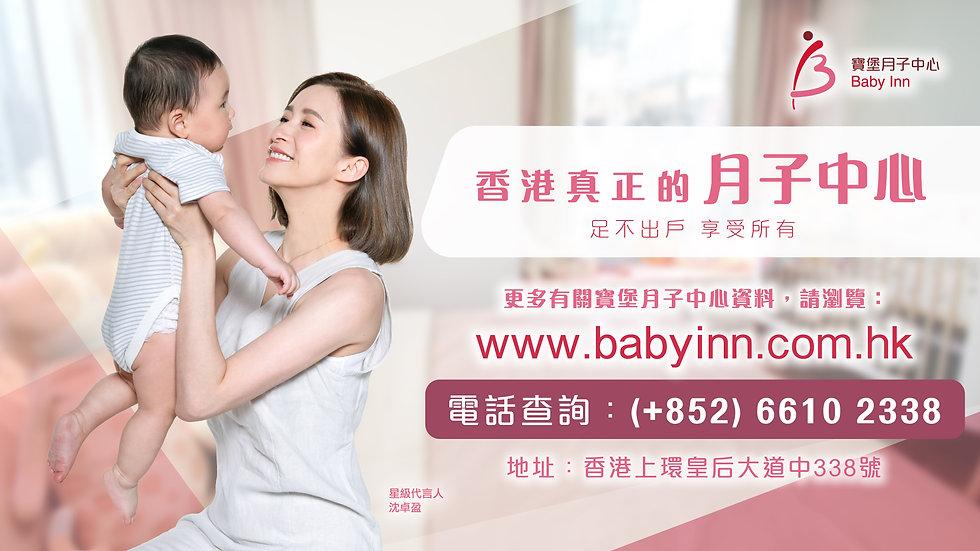 BABYINN 影片